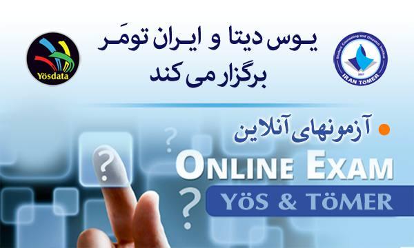 آزمون های آنلاین